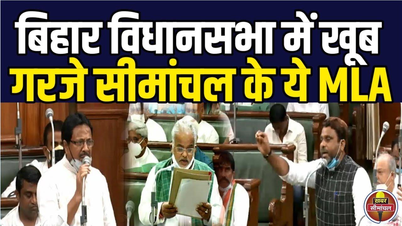 Download Bihar Assembly में गरजे AIMIM विधायक Akhtar Ul Iman और CONG विधायक Izhar Ul Hasan |Khabar Seemanchal