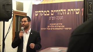 דברי ברכה - חבר מועצת העיר יונתן יוסף
