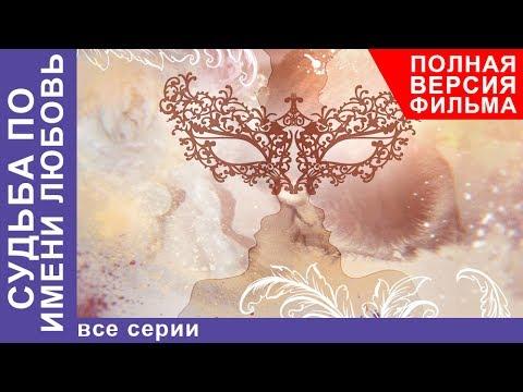 судьба по имени любовь все серии подряд сериал 2017 русские мелодрамы русские сериалы Starmedia