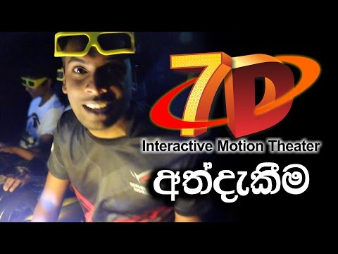 7D Cinema in Colombo Sri lanka Excel world