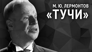Михаил Лермонтов. Тучи