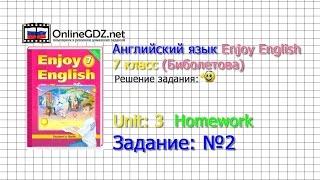 Unit 3 Homework Задание №2 - Английский язык