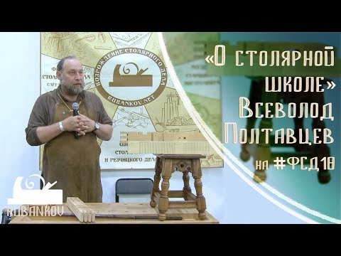 О столярной школе - Всеволод Полтавцев на #ФСД18