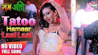Tatoo Hamaar Laal Laal | Glory Mohanta | TOD DE DUSHMAN KI NALI RAM AUR ALI | HD VIDEO SONG 2018