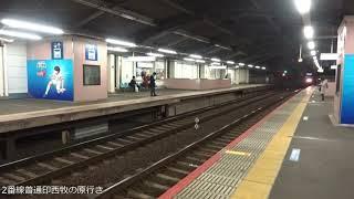【京成押上線×キャプテン翼】京成押上線四ツ木駅 接近放送・到着・通過シーン