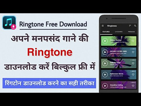 all-songs-ringtones-kaise-download-kare-free-me-|-download-high-volume-ringtone-|-mobile-ringtones