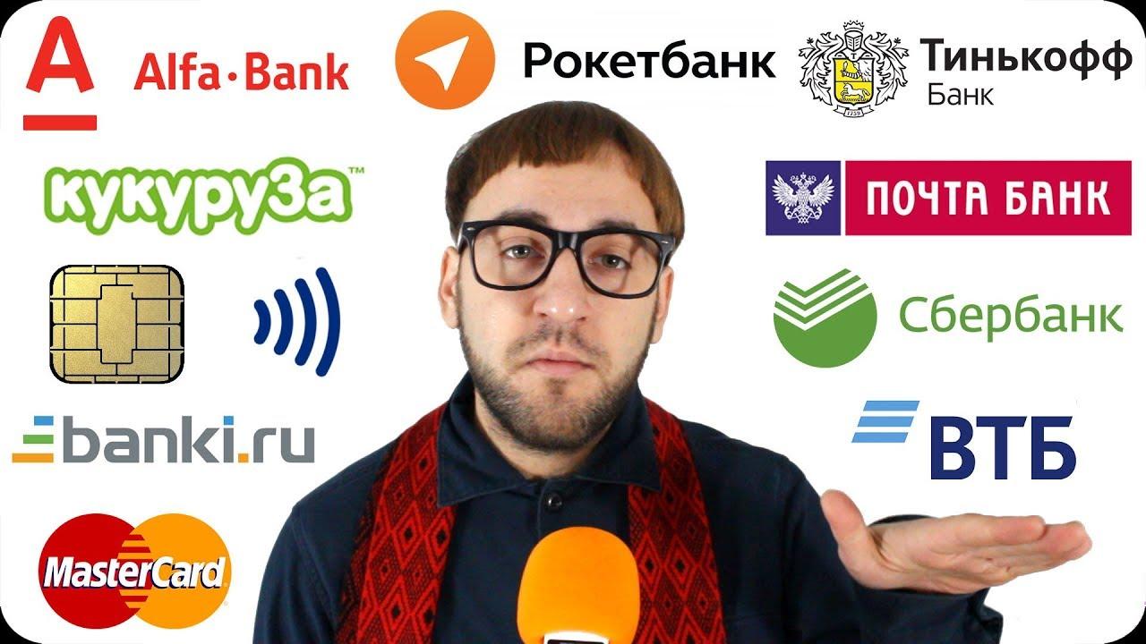 дебетовые карты тинькофф банка для физических лиц в 2020 году калькулятор кредита инвест