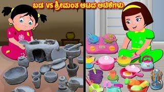 ಬಡ VS ಶ್ರೀಮಂತ ಆಟದ ಆಟಿಕೆಗಳು | Kannada Stories | Kathegalu | Panchatantra Stories Kannada |Fairy Tales
