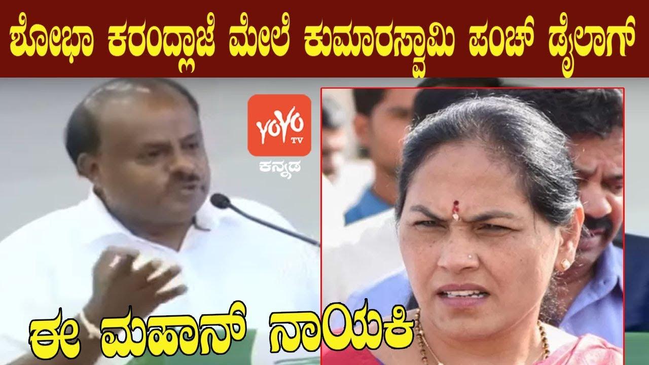 ಶೋಭಾ ಕರಂದ್ಲಾಜೆ ಅವರೇ ನನ್ನನ್ನು ಕೆಣಕಬೇಡಿ   HD Kumaraswamy   Shobha Karandlaje   YOYO Kannada News