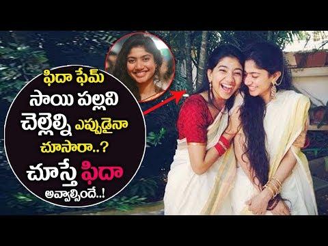 Fadaa Movie Actress Sai Pallavi Sister...
