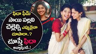 Fadaa Movie Actress Sai Pallavi Sister Pooja | Fidaa Telugu Full Movie