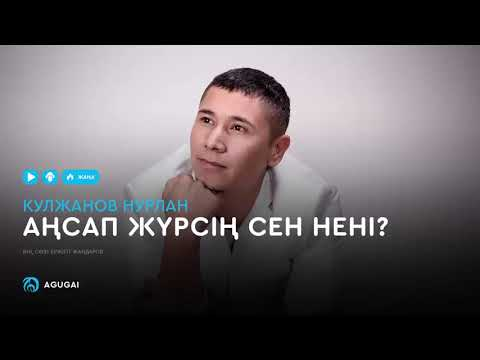 Кулжанов Нурлан - Аңсап жүрсің сен нені? (аудио)