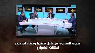 يحيى السعود، م. عادل صهيبا وجهاد ابو بيدر - اعلانات الشوارع - نبض البلد