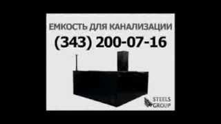 бак для канализации(бак для канализации предназначен для сбора и накопления канализационных стоков. Сварная металлическая..., 2013-09-05T06:16:35.000Z)