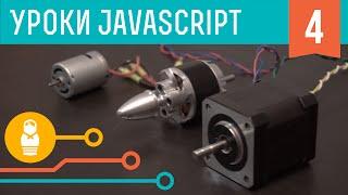 Управление моторами на JavaScript.  Уроки JavaScript #4