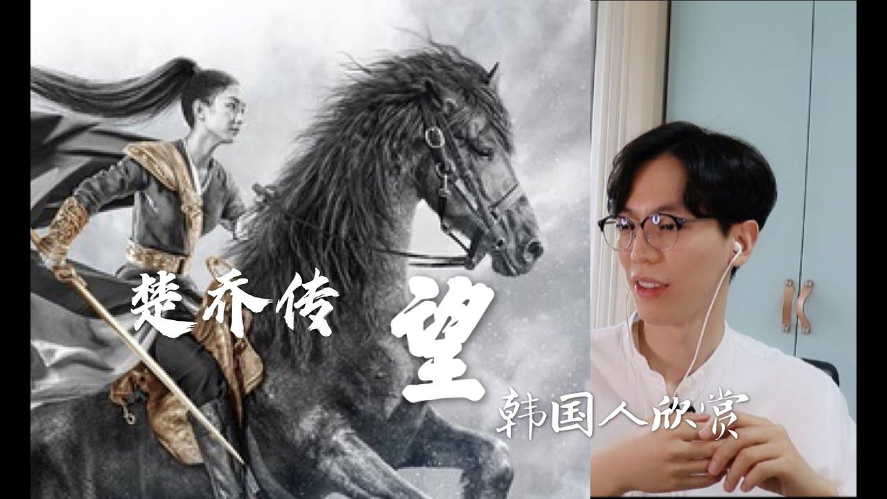 【反应/reaction】韩国人欣赏张碧晨&赵丽颖《望》反应是...?好喜欢赵丽颖啊..