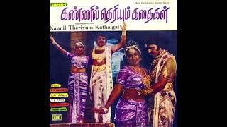 Naan Oru Ponnoviyam Kandaen ::  Kannil Theriyum Kathaigal : Remastered audio song