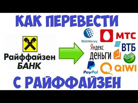Как перевести с карты Райффайзен / Перевод денег с карты Райффайзен