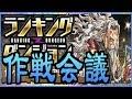 ランダン「ガンホーコラボ杯2」作戦会議!賢者よ集え!【パズドラ実況】