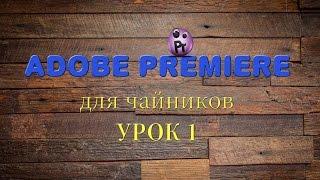 Adobe Premiere Pro CS 6 для начинающих. Урок 1