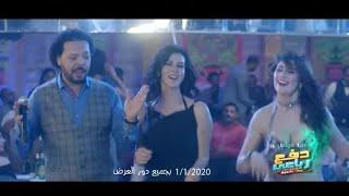 محمود الحسينى - أخدت حقى من فيلم دفع رباعى - ١ يناير ٢٠٢٠ بدور العرض