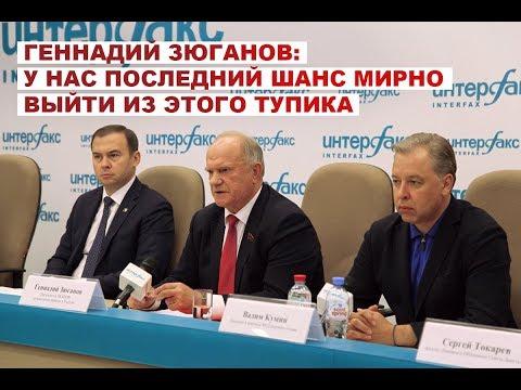 Геннадий Зюганов: Похоже