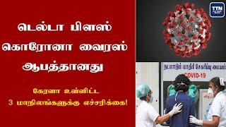 டெல்டா பிளஸ் கொரோனா வைரஸை கவலையளிக்கக் கூடிய வைரஸ்  | TN Corona | #Corona |Tamil News | TTN