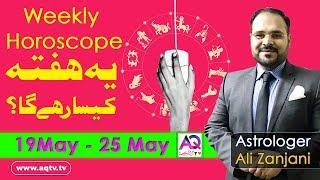 Horoscopes of the Week May 19th -25th | Ye Hafta Kaisa Rahega | साप्ताहिक राशिफल | Ali Zanjani