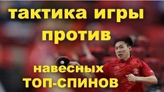 ТАКТИКА ИГРЫ ПРОТИВ НАВЕСНЫХ ТОПС СПИНОВ. настольный теннис