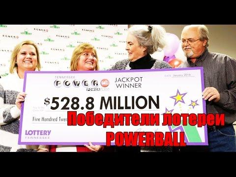 Победители лотереи POWERBALL 2016 - Жизнь в США