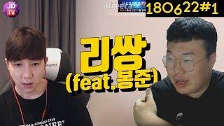 드림팀! 이영호 X 이제동이 뭉친 비하인드스토리! (feat.와꾸대장봉준) (18.06.22#1) 이제동 thumbnail