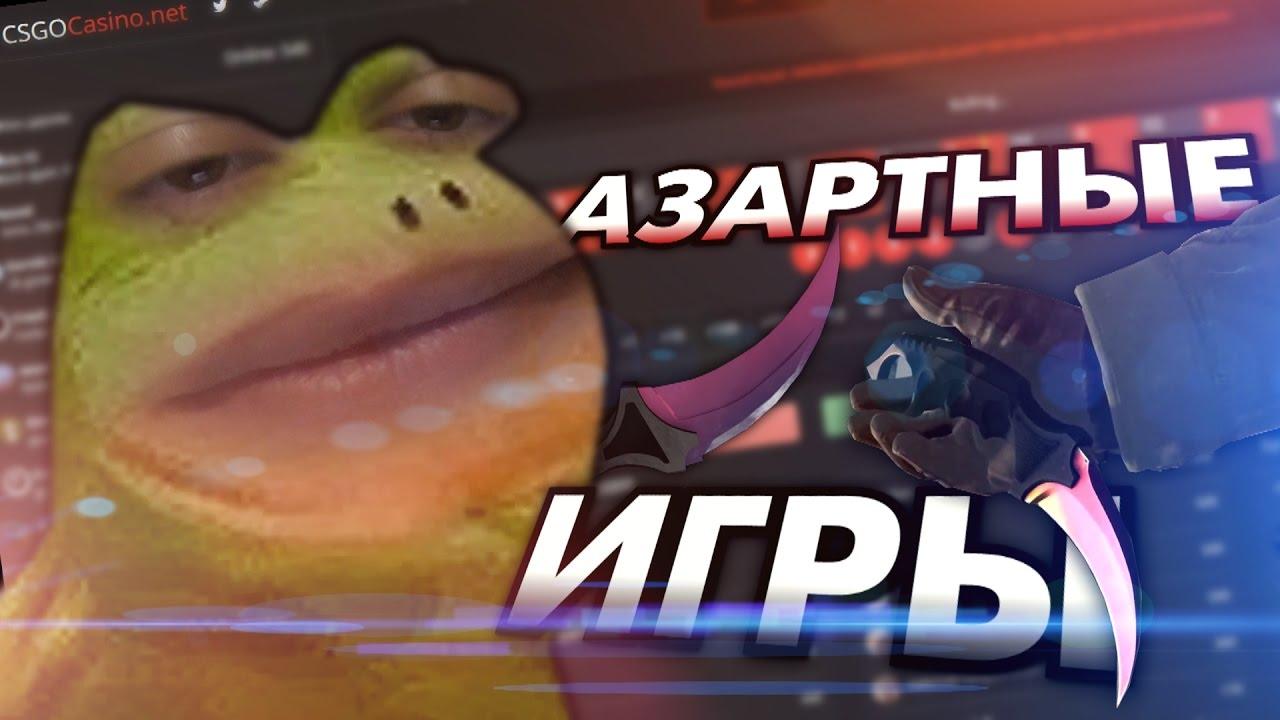 Азартные игры (feat. Azazin Kreet)