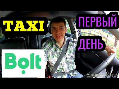 TAXI BOLT ПЕРВЫЙ