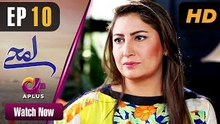 Lamhay - Episode 10 | Aplus Dramas | Saima Noor, Sarmad Khoosat | Pakistani Drama