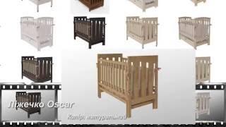 Дитячі ліжечка виробника Woodman(Детальніше за посиланням:, 2016-07-27T14:40:20.000Z)
