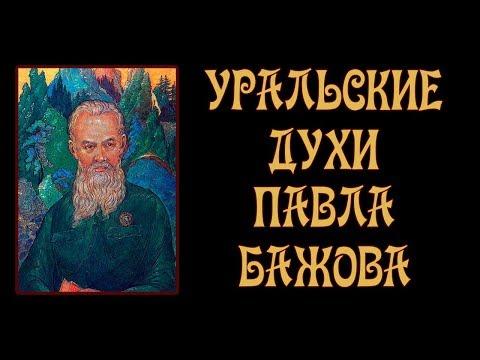 Уральские Духи Павла