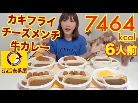 【MUKBANG】 6 Ichibanya Curry!!! [Limited Oysters, Cheese Ground Meat..Etc] 3.5kg, 7464kcal [Use CC]