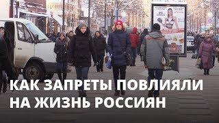 Как запреты повлияли на жизнь россиян. Опрос
