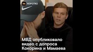 Следователи допрашивают Кокорина и Мамаева
