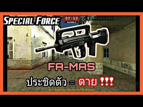 SF : ปืนกลระยะใกล้ที่โครตแรง ตาย !!! | FA-MAS  23 Kill - ทีม