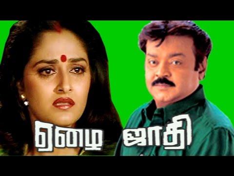 HD Tamil Movie | Ezhai Jaati | Vijayakanth,Jayapratha | Full Action Movie