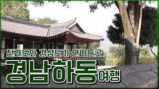 섬진강 따라 떠나는 경남 하동 여행. #최참판댁, 박경…