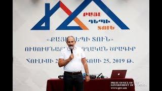 Փաշինյանը հայտնեց հայ ժողովրդի առաջիկա կարգախոսը