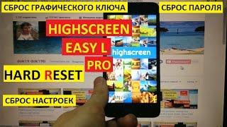 Hard reset Highscreen Easy PRO L Скидання налаштувань