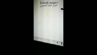 شاهد.. لحظة قصف عناصر حوثية بدقة عالية بعدما حاولت الاقتراب من الحدود السعودية