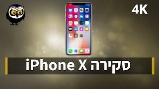 סקירה iPhone X