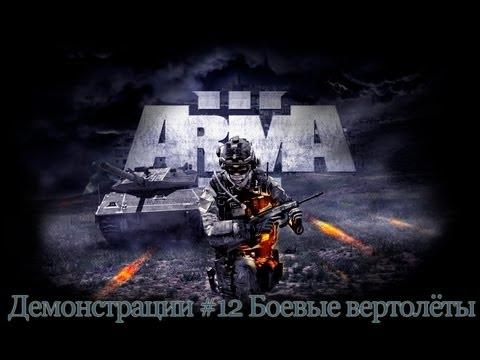 Прохождение ARMA 3 #12 Боевые вертолёты