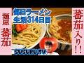 【大泉学園駅 ラーメン】麺屋 蕃茄 美容健康効果絶大?!トマト入りつけ麺をすする…