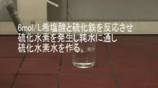 【ASNR プリント黒板実験映像182】硫化水素と二酸化硫黄