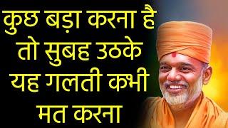 सुबह उठके यह गलती कभी मत करना  By Gyanvatsal Swami